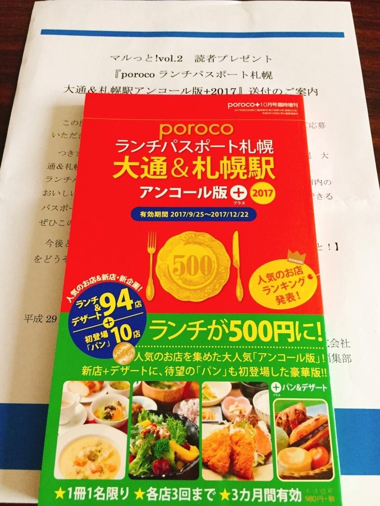 f:id:m-mogutamoguo:20171001190910j:plain