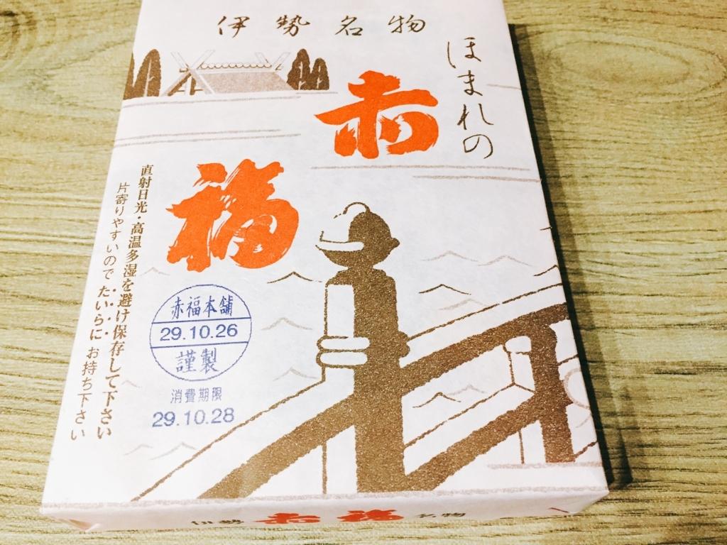 f:id:m-mogutamoguo:20171027194601j:plain