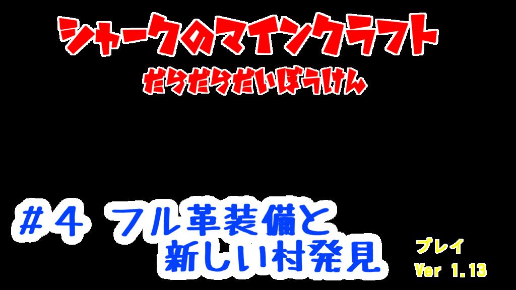 f:id:m-oota-711:20180909181126p:plain