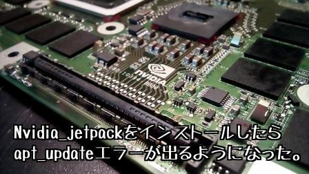 Nvidia jetpack をインストールしたら apt update でエラーが出るように