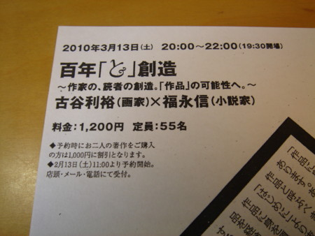 f:id:m-sakane:20100318123301j:image