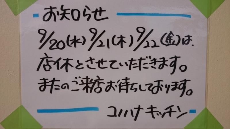 f:id:m-t-s-a-p-4:20170920113658j:plain