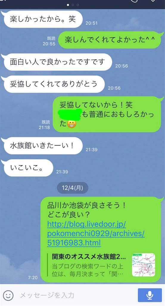 f:id:m-yuki5214:20171207235818p:image