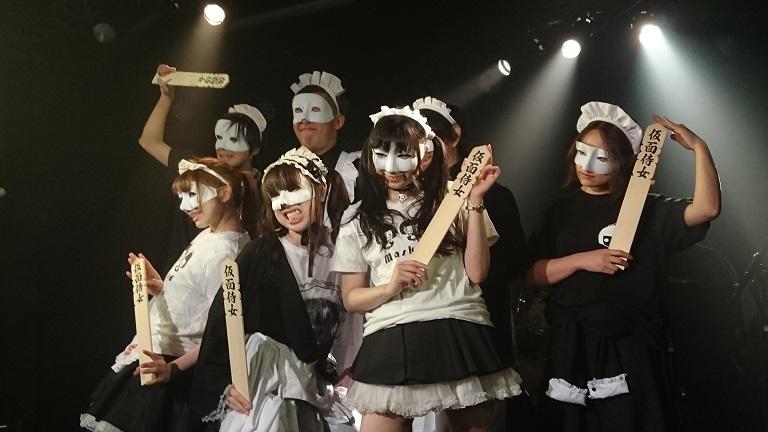 マスクメイドバンド