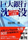 巨大銀行沈没―みずほ危機の検証 (新潮文庫)