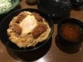20161221 大崎 さぼてんのヒレカツ丼