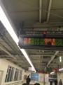 20170127 大崎 駅の電光掲示板の不具合