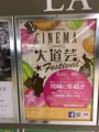 20170306 JR川崎駅にて