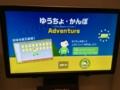 20170422 郵政博物館 謎のゲーム画面①