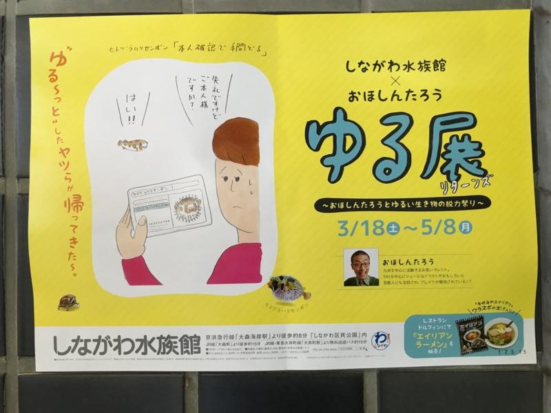 20170505 しながわ水族館のポスター