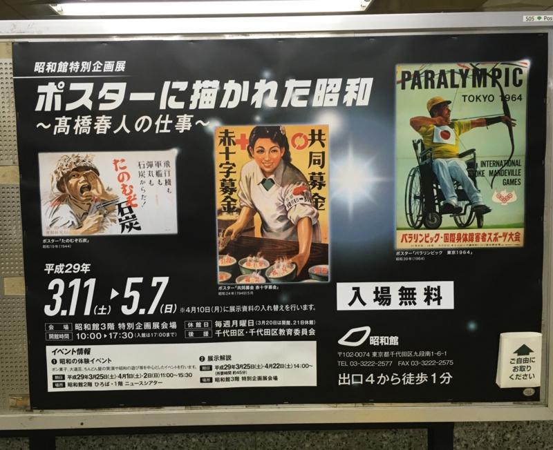 20170506 九段下駅 昭和館の「ポスターに描かれた昭和」