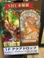 20170529 武蔵小杉 グランツリーエントランスにて(SHU来場展の案内)