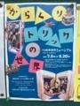 20170717 川崎市民ミュージアム からくりトリックの世界