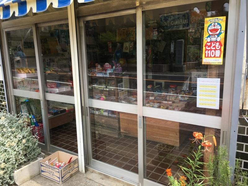 20170717 川崎市民ミュージアム近くの駄菓子屋