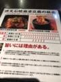 20170717 五反田 陳家私菜 メニュー