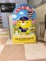 20170906 福山駅 ようこそ福山へ