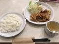 20171014 戸塚 菊屋食堂の生姜焼き定食