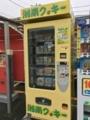 20171014 戸塚 湘南クッキーの自販機