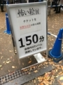 20171118 上野 怖い絵展150分待ち