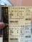 20171209 川崎 GuP最終章のチケット