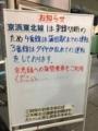 20171216 品川駅にて