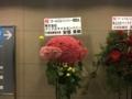 20171223 池袋 ガールズ&パンツァー博覧会①