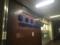 20171230 JR福山駅