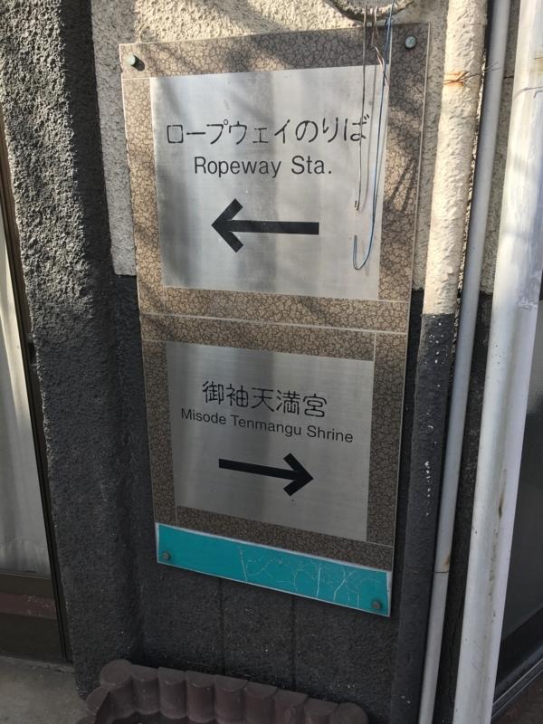 20180101 尾道①