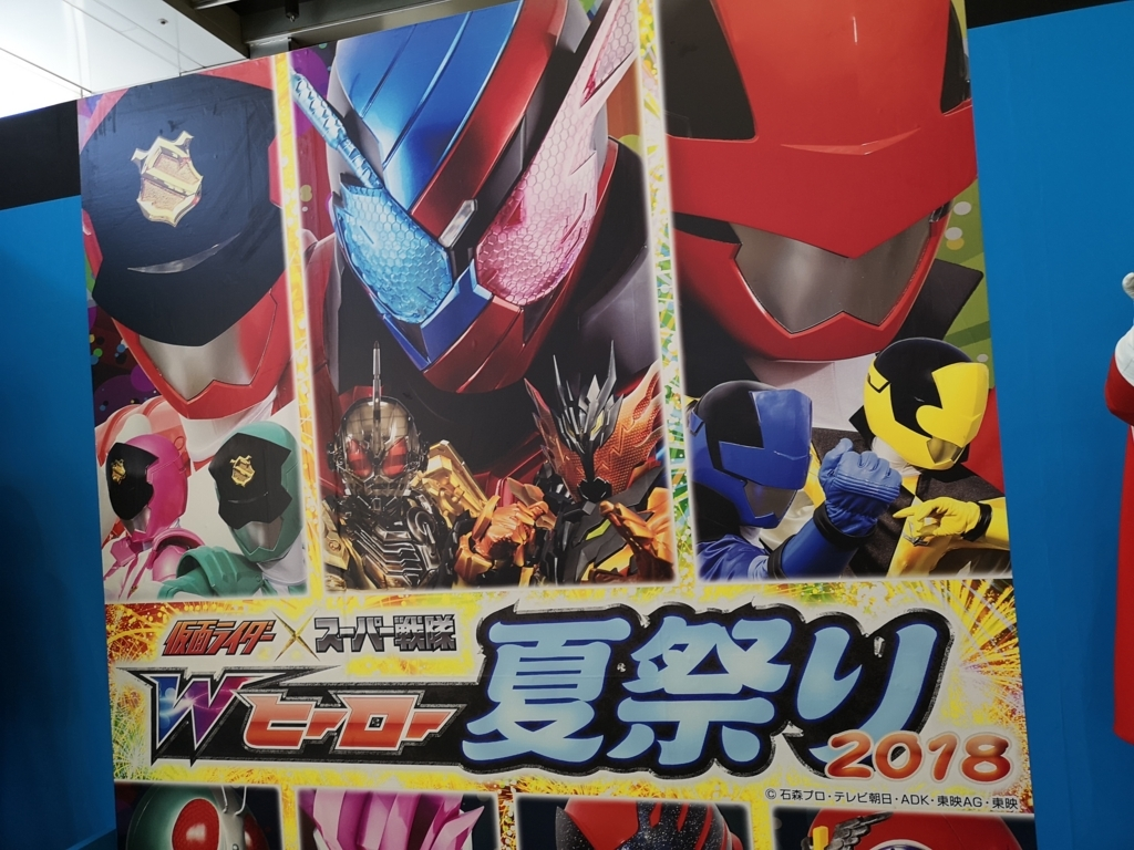 仮面ライダー スーパー戦隊 Wヒーロー夏祭り2018 行ってきた