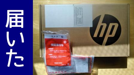 段ボール箱で届いた、hp x2 210 g2背面カメラ付き(2in1タブレット)。