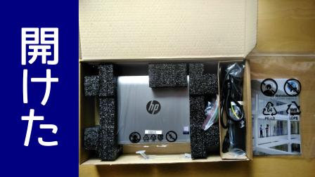 hp x2 210 g2の箱を開けたところ。