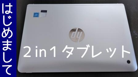 HP x2 210 G2 背面カメラ付き(2in1タブレット)の本体
