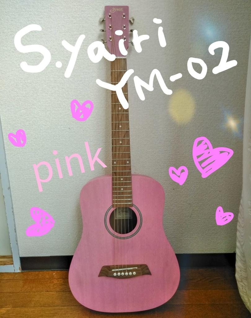 壁に立てかけたミニアコースティックギターS.Yairi(エスヤイリ) YM-02
