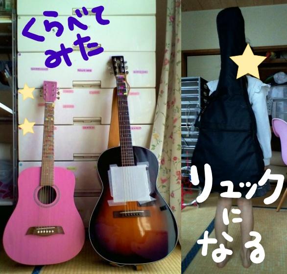 ミニギターS.Yairi(エスヤイリ) YM-02と小ぶりのギターを比較。ソフトケース。