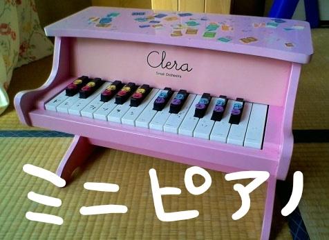 Clera (クレラ) トイピアノ