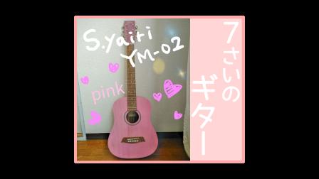 ミニアコースティックギター S.Yairi(ヤイリ) YM-02 を紹介します。