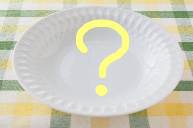 空の白い皿にはてなマーク