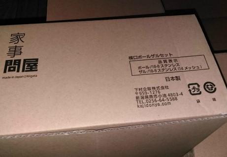 段ボール側面に「日本製の文字」