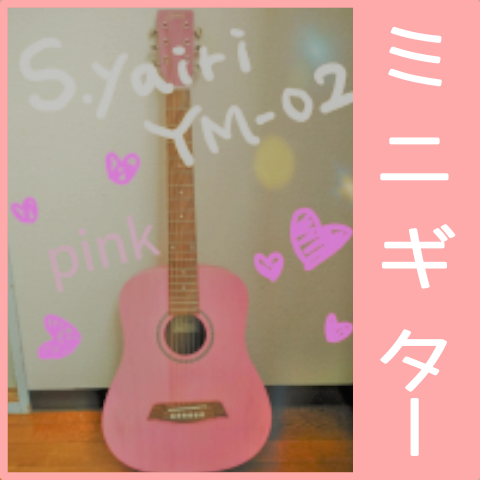 こどもも大人もピンクがかわいいヤイリのミニギター S.yairi YM-02