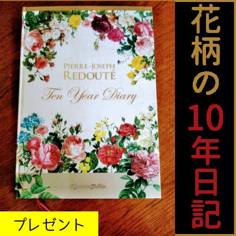 母にプレゼントした花柄のおしゃれな10年日記
