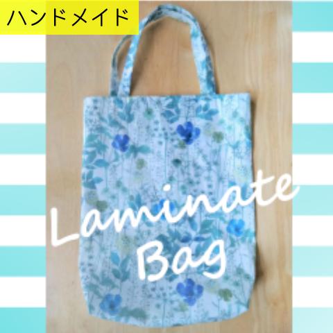 リバティ「イルマ」のラミネート生地で作ったバッグ