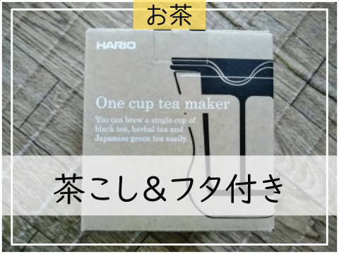 茶こし&フタ付きマグカップ HARIOワンカップティーメーカー