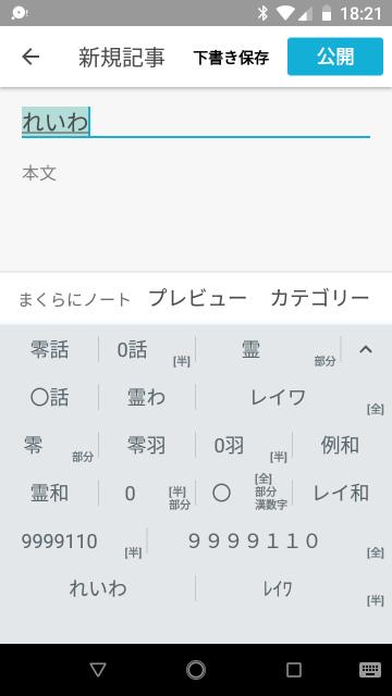 スマホで令和の漢字変換してるところ
