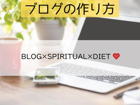 ブログの作り方 BLOG×SPIRITUAL×DIET