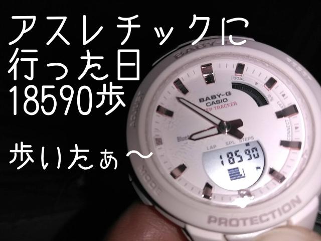 歩数、最高記録の日の腕時計 Baby-G BSA-B100。