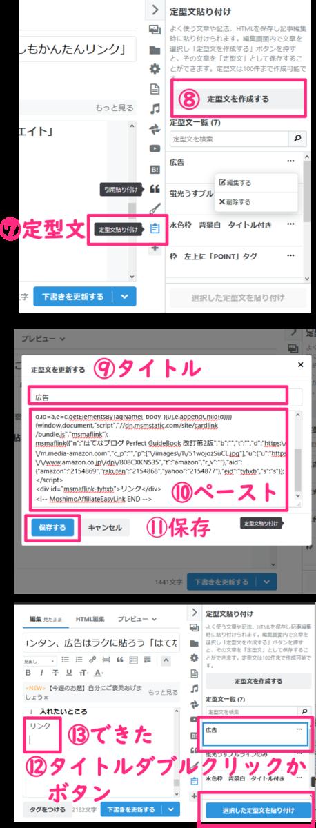 はてなブログの定型文機能の手順を説明