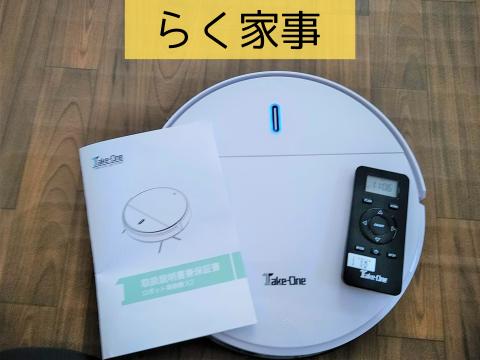 同時に水ぶきできるお掃除ロボットTake-One X2