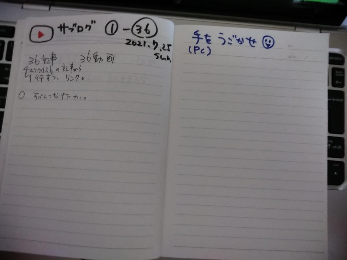 f:id:m2note:20210811154328j:plain