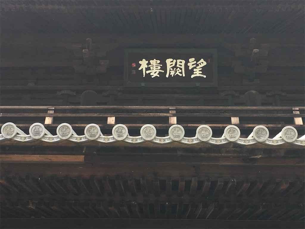 三門(望闕楼)