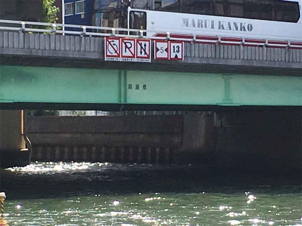 葭屋橋 (よしやばし)